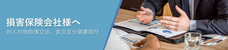損害保険会社様へ 対人対物賠償交渉、実況見分調書取付